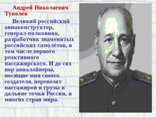 Андрей Николаевич Туполев Великий российский авиаконструктор, генерал-полковн