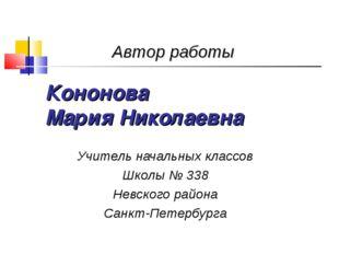 Кононова Мария Николаевна Учитель начальных классов Школы № 338 Невского райо