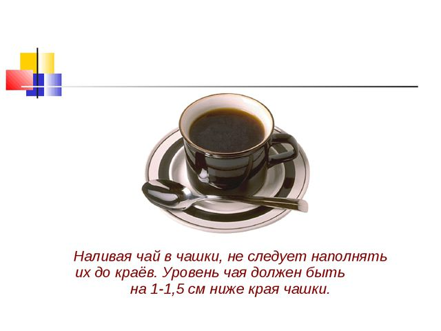 Наливая чай в чашки, не следует наполнять их до краёв. Уровень чая должен бы...