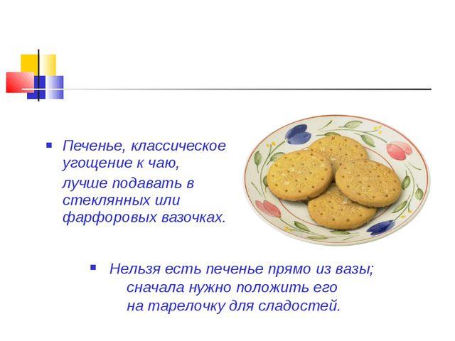 Печенье, классическое угощение к чаю, лучше подавать в стеклянных или фарфор...