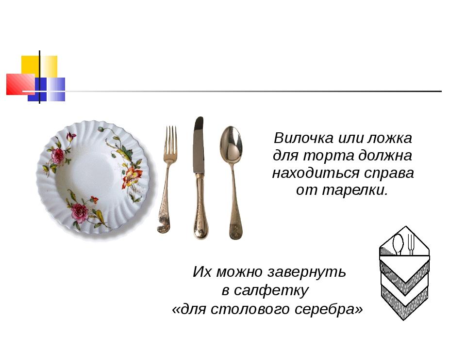 Вилочка или ложка для торта должна находиться справа от тарелки. Их можно за...