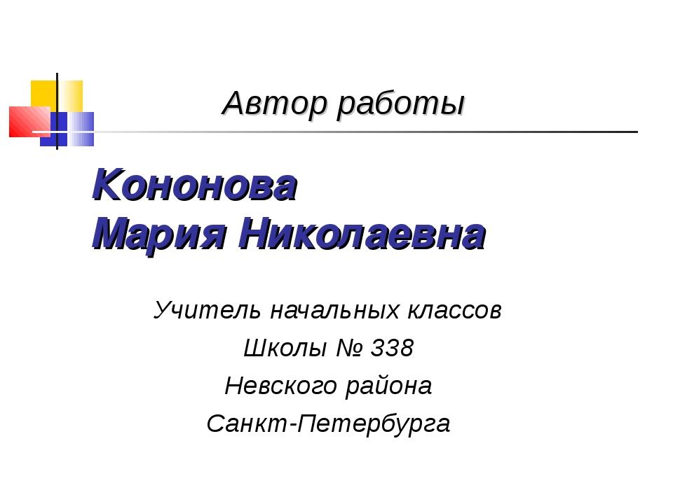 Кононова Мария Николаевна Учитель начальных классов Школы № 338 Невского райо...