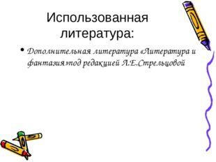 Использованная литература: Дополнительная литература «Литература и фантазия»п