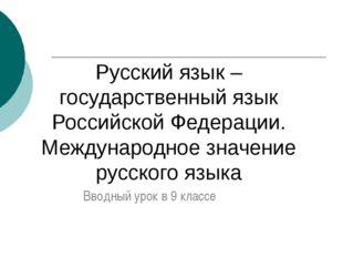 Русский язык – государственный язык Российской Федерации. Международное значе