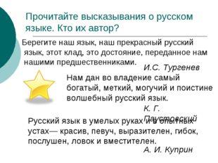 Прочитайте высказывания о русском языке. Кто их автор? Берегите наш язык, наш