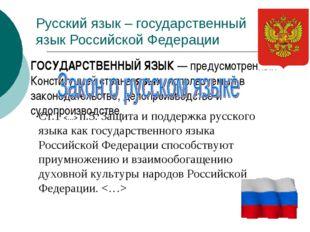 Русский язык – государственный язык Российской Федерации ГОСУДАРСТВЕННЫЙ ЯЗЫ