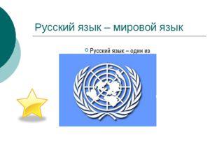 Русский язык – мировой язык Русский язык – один из официальных языков ООН нар