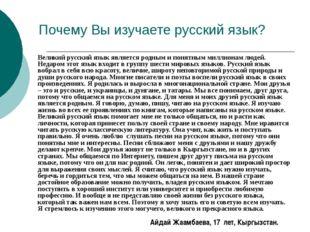Почему Вы изучаете русский язык? Великий русский язык является родным и поня