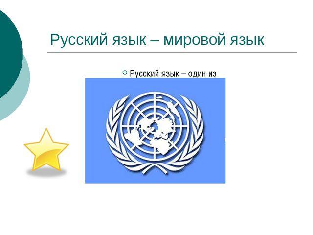 Русский язык – мировой язык Русский язык – один из официальных языков ООН нар...