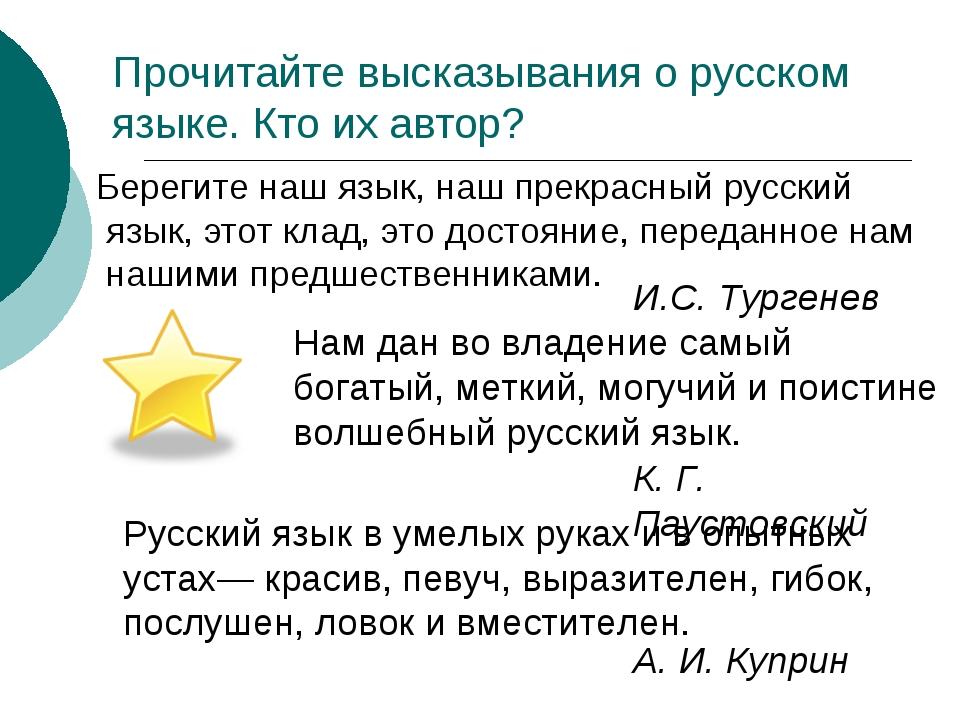 Прочитайте высказывания о русском языке. Кто их автор? Берегите наш язык, наш...