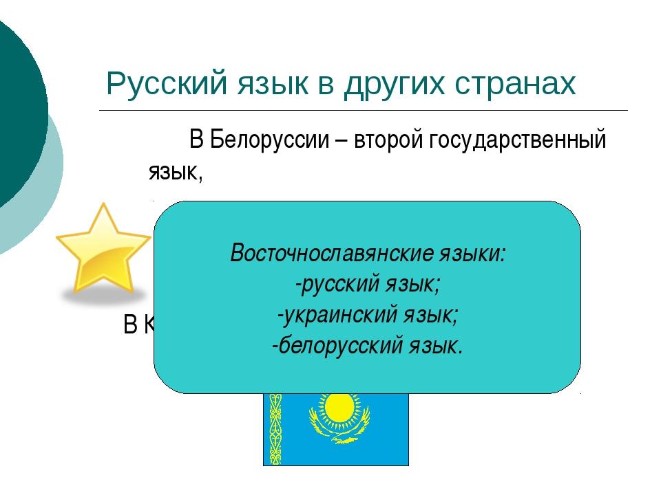 Русский язык в других странах В Белоруссии – второй государственный язык,...