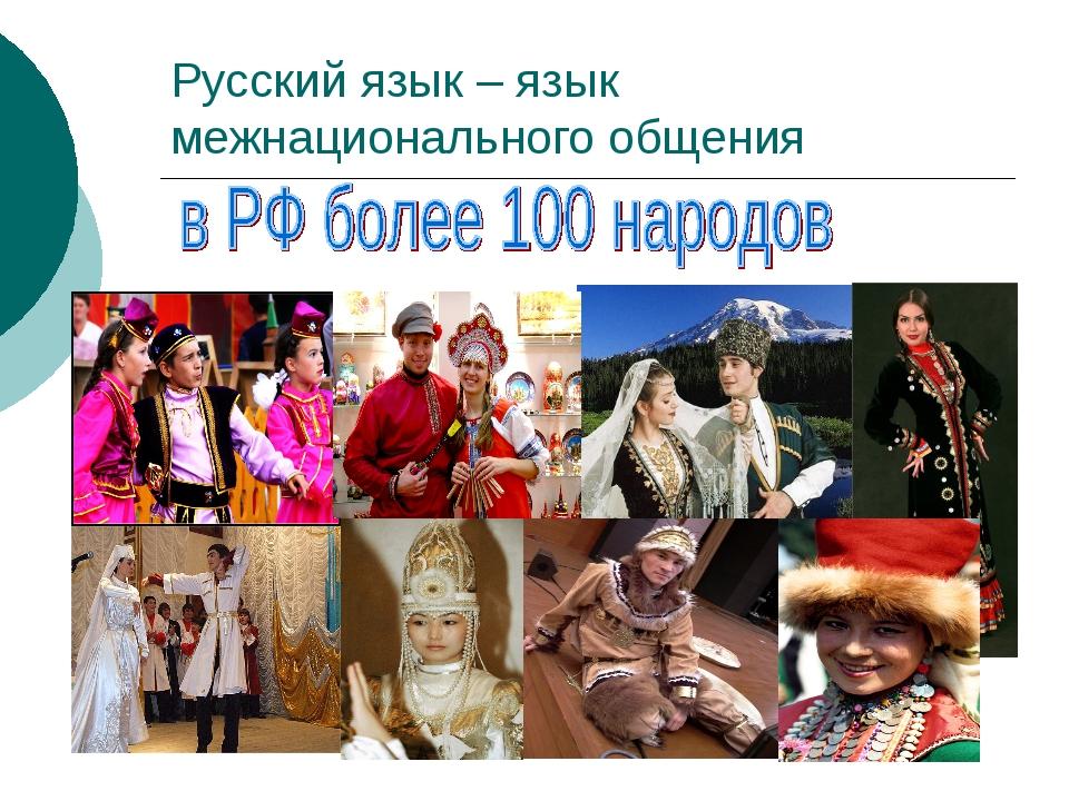 Русский язык – язык межнационального общения