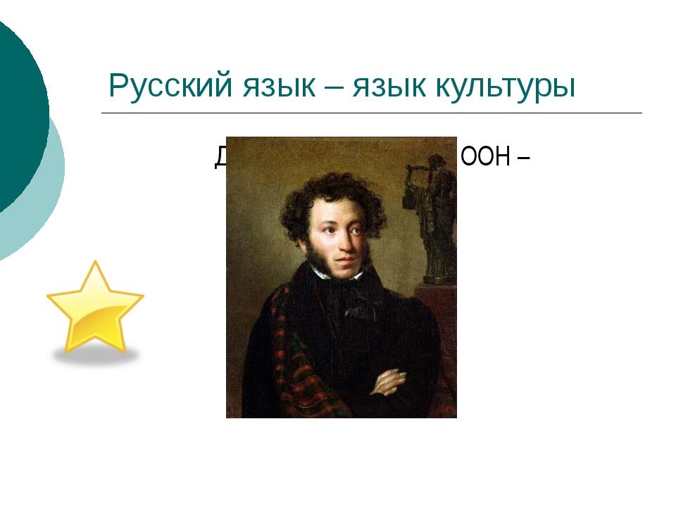 Русский язык – язык культуры День русского языка в ООН – 6 июня
