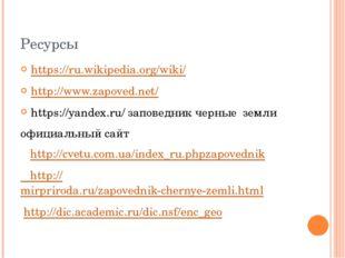 Ресурсы https://ru.wikipedia.org/wiki/ http://www.zapoved.net/ https://yandex