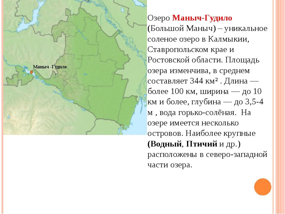 Озеро Маныч-Гудило (Большой Маныч) – уникальное соленое озеро вКалмыкии, Ста...