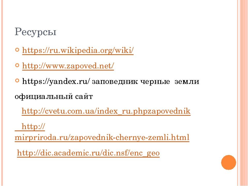 Ресурсы https://ru.wikipedia.org/wiki/ http://www.zapoved.net/ https://yandex...