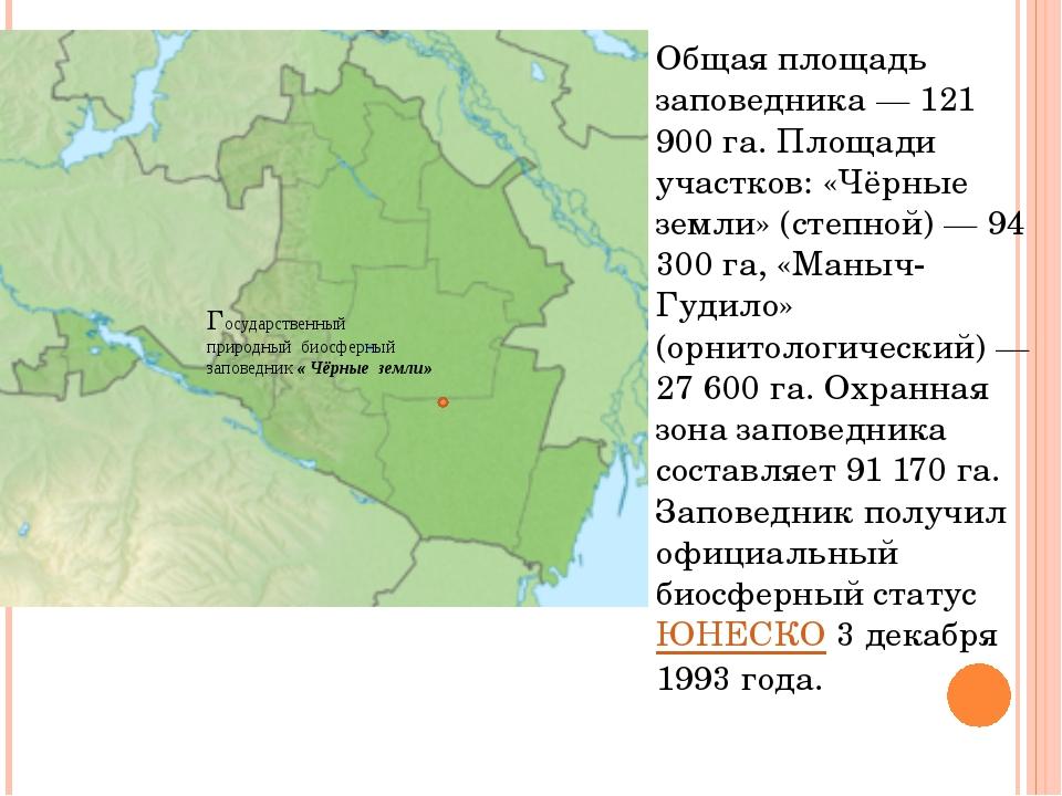 Общая площадь заповедника— 121 900 га. Площади участков: «Чёрные земли» (сте...