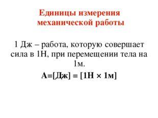 Единицы измерения механической работы 1 Дж – работа, которую совершает сила в