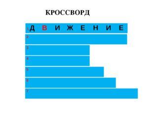 КРОССВОРД 1 ДВИЖЕНИЕ 3 2  4  5  6  7