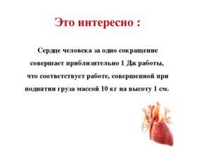 Это интересно : Сердце человека за одно сокращение совершает приблизительно 1