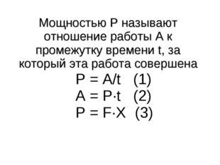 Мощностью P называют отношение работы A к промежутку времени t, за который э