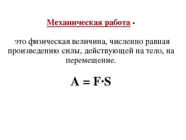 Механическая работа - это физическая величина, численно равная произведению с...