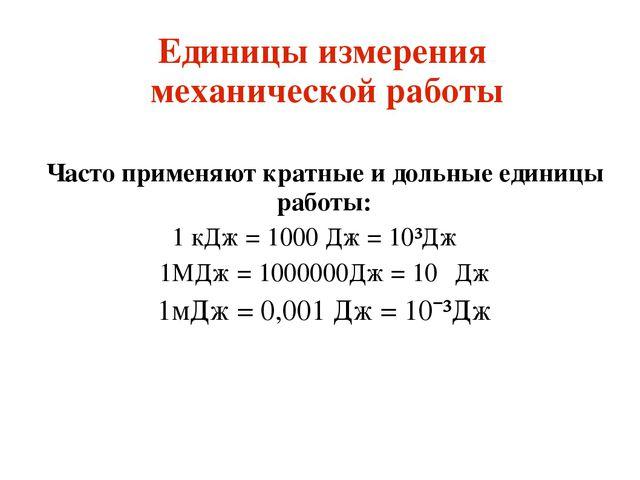 Единицы измерения механической работы Часто применяют кратные и дольные едини...
