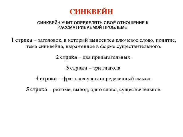 СИНКВЕЙН СИНКВЕЙН УЧИТ ОПРЕДЕЛЯТЬ СВОЁ ОТНОШЕНИЕ К РАССМАТРИВАЕМОЙ ПРОБЛЕМЕ 1...