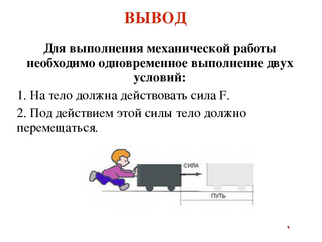ВЫВОД Для выполнения механической работы необходимо одновременное выполнение...