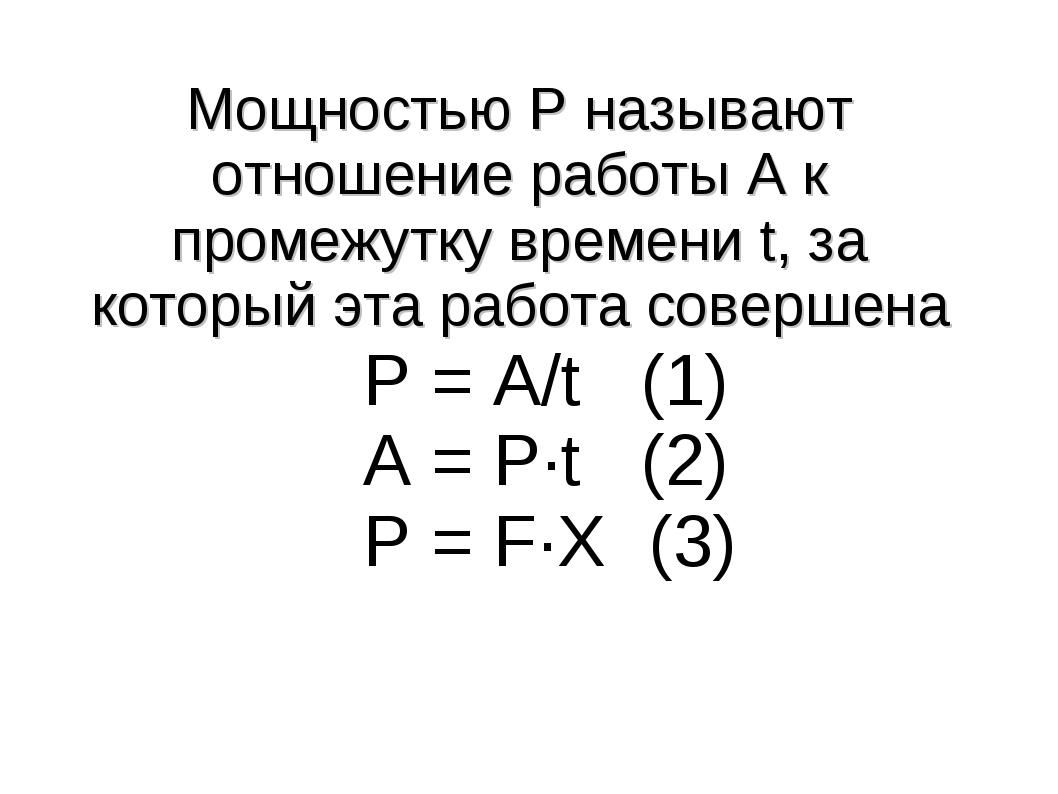 Мощностью P называют отношение работы A к промежутку времени t, за который э...