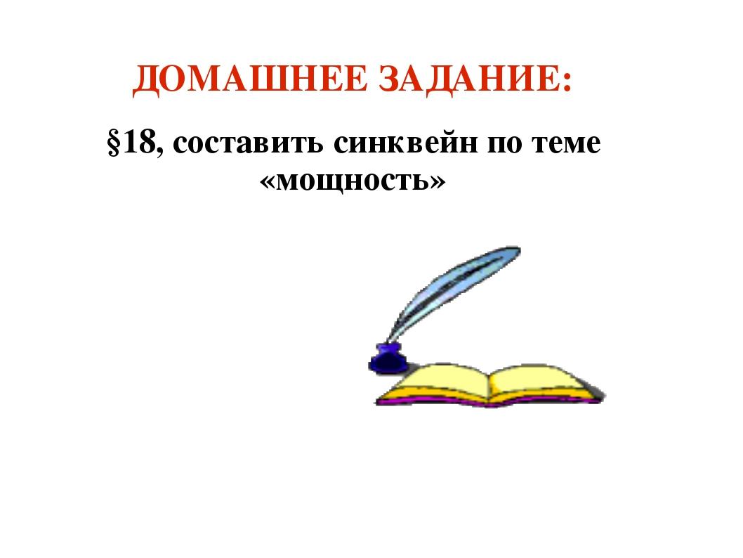 ДОМАШНЕЕ ЗАДАНИЕ: §18, составить синквейн по теме «мощность»