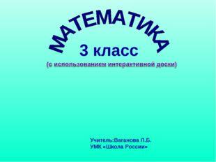 3 класс Учитель:Ваганова Л.Б. УМК «Школа России»