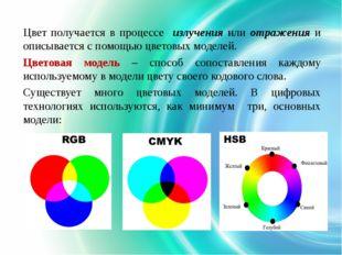 Цвет получается в процессе излучения или отражения и описывается с помощью цв