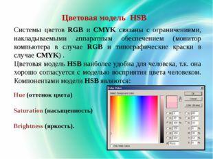 Hue (оттенок цвета) Saturation (насыщенность) Brightness (яркость). Цветовая