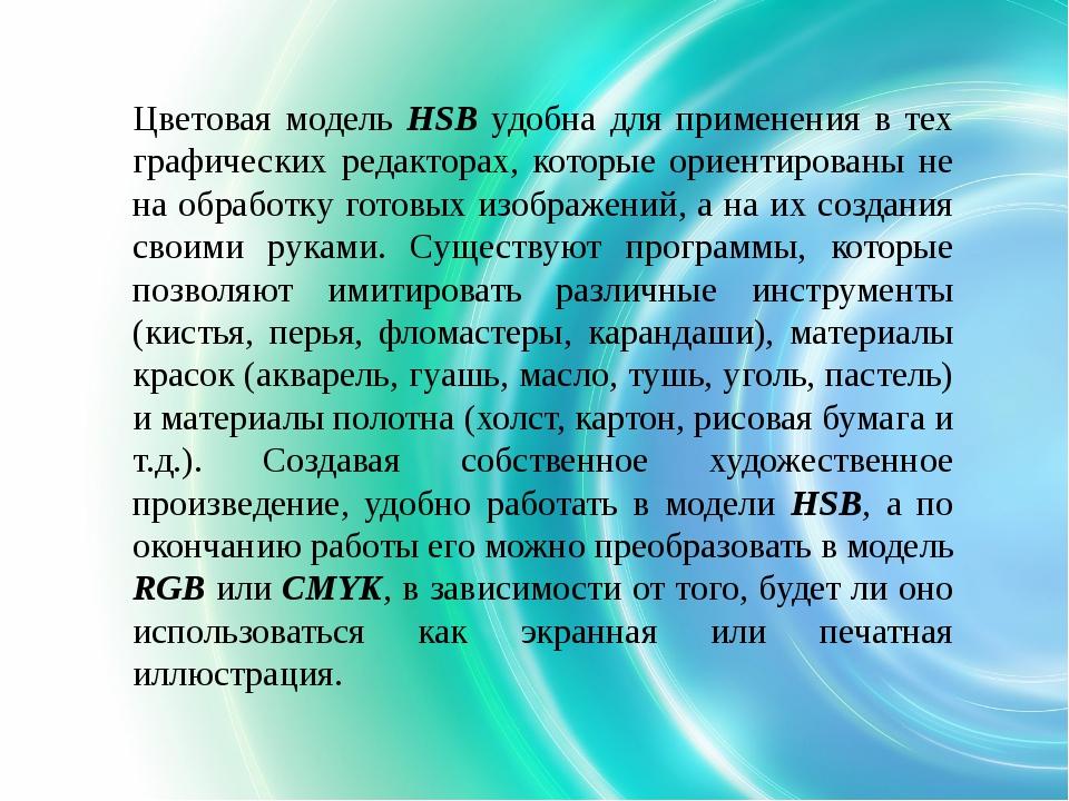 Цветовая модель HSB удобна для применения в тех графических редакторах, котор...