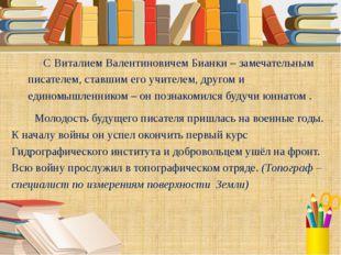 С Виталием Валентиновичем Бианки – замечательным писателем, ставшим его учит