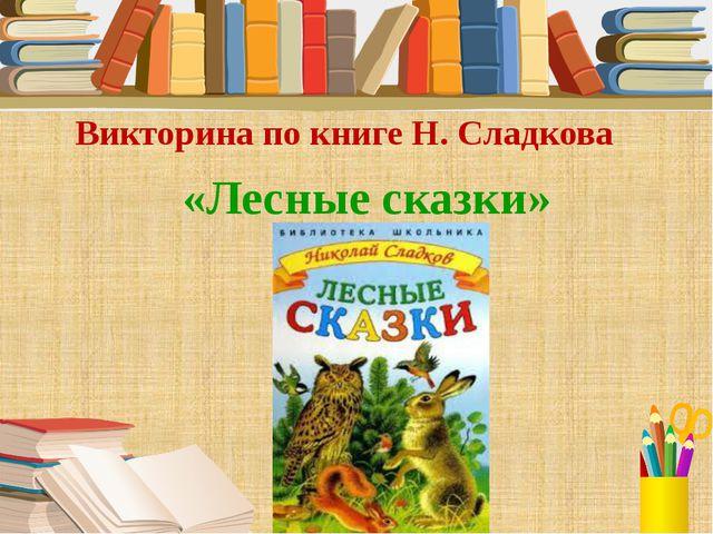 Викторина по книге Н. Сладкова «Лесные сказки»