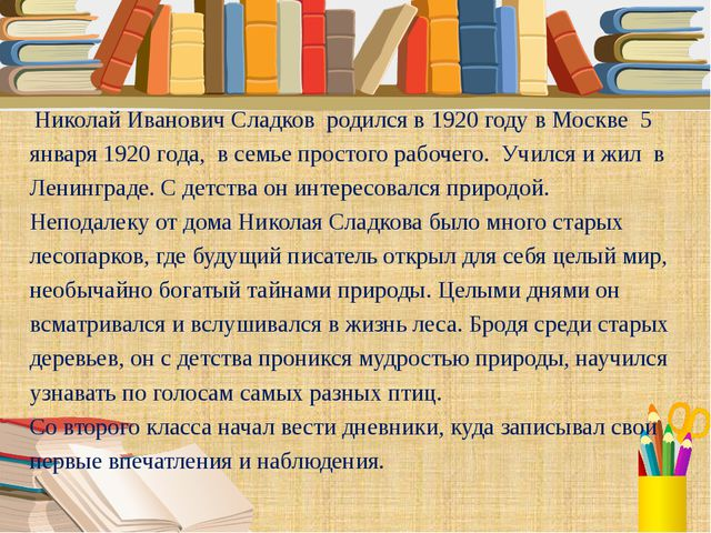 Николай Иванович Сладков родился в 1920 году в Москве 5 января 1920 года, в...