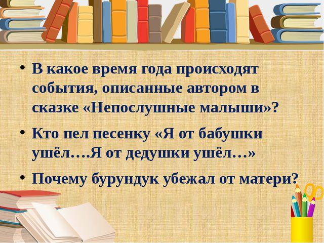 В какое время года происходят события, описанные автором в сказке «Непослушны...