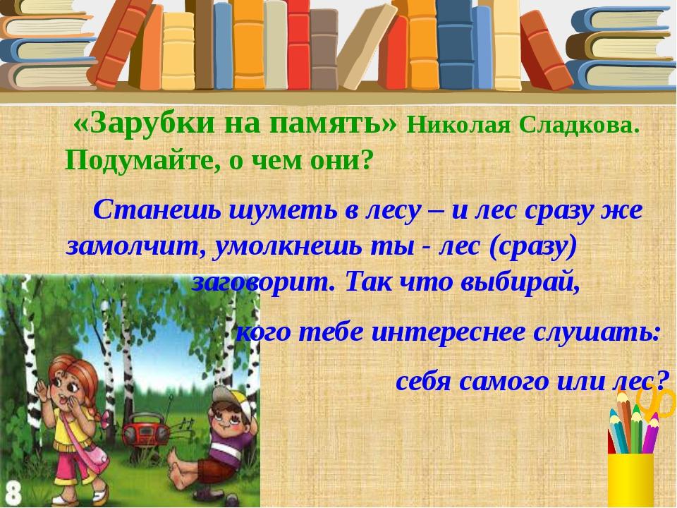 «Зарубки на память» Николая Сладкова. Подумайте, о чем они? Станешь шуметь в...
