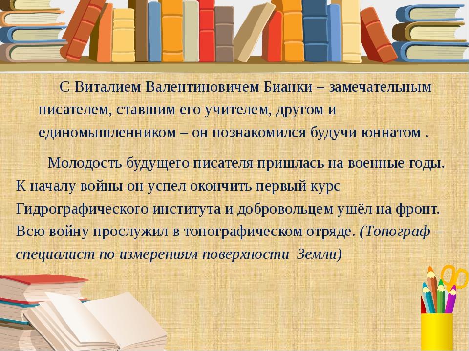 С Виталием Валентиновичем Бианки – замечательным писателем, ставшим его учит...