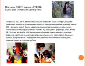 Психолог ПМПС школы «ТУРАН» Кузнецова Оксана Владимировна