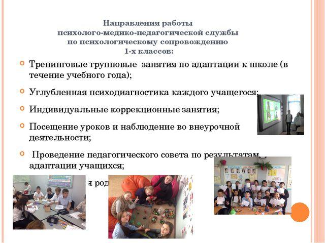 Направления работы психолого-медико-педагогической службы по психологическому...