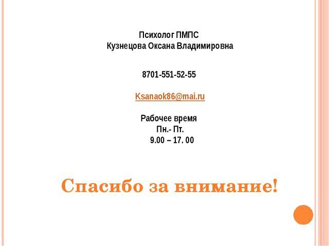 Психолог ПМПС Кузнецова Оксана Владимировна 8701-551-52-55 Ksanaok86@mai.ru Р...