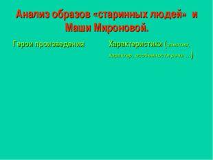Анализ образов «старинных людей» и Маши Мироновой. Герои произведенияХаракте
