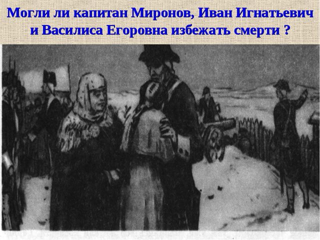Могли ли капитан Миронов, Иван Игнатьевич и Василиса Егоровна избежать смерти ?