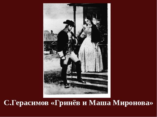 С.Герасимов «Гринёв и Маша Миронова»