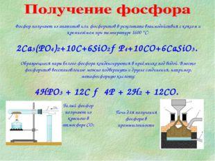 Фосфор получают из апатитов или фосфоритов в результате взаимодействия с кокс