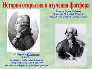 Ж. Пруст и М. Клапрот в 1788 г. доказали чрезвычайно большую распространеннос