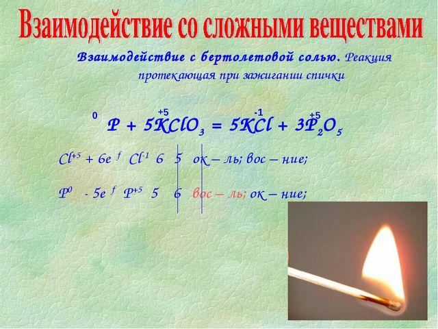 Взаимодействие с бертолетовой солью. Реакция протекающая при зажигании спичк...